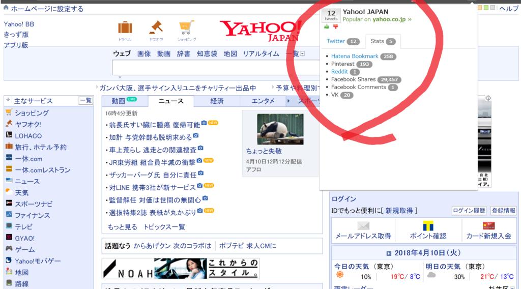 ツイートカウンター for Twitter-02