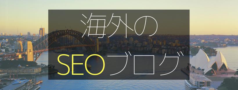 海外のSEOブログ