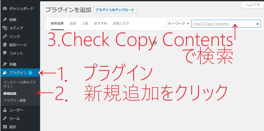 WPプラグイン Check Copy Contentsで新規検索