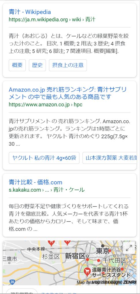 青汁 検索結果