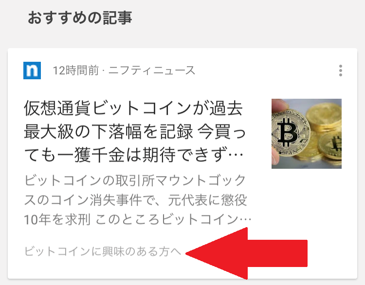 Google Chromeアプリ掲載記事の例