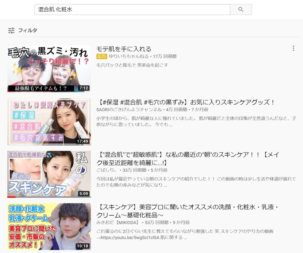 YouTube検索結果01 - YouTube SEO