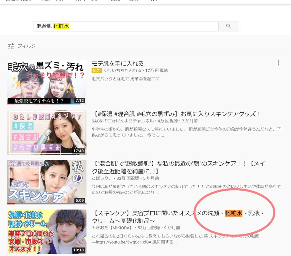 YouTube検索結果02 - YouTube SEO