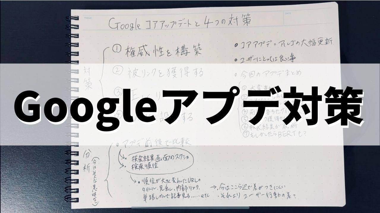 Googleアプデ対策
