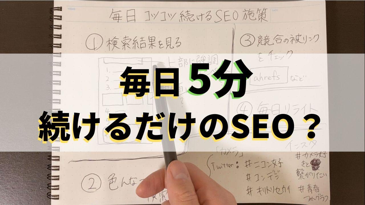 【1日5分】毎日コツコツ続けるSEO手法4つ