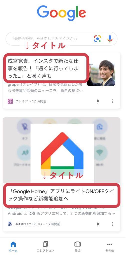 Google砲(Chromeアプリ)01