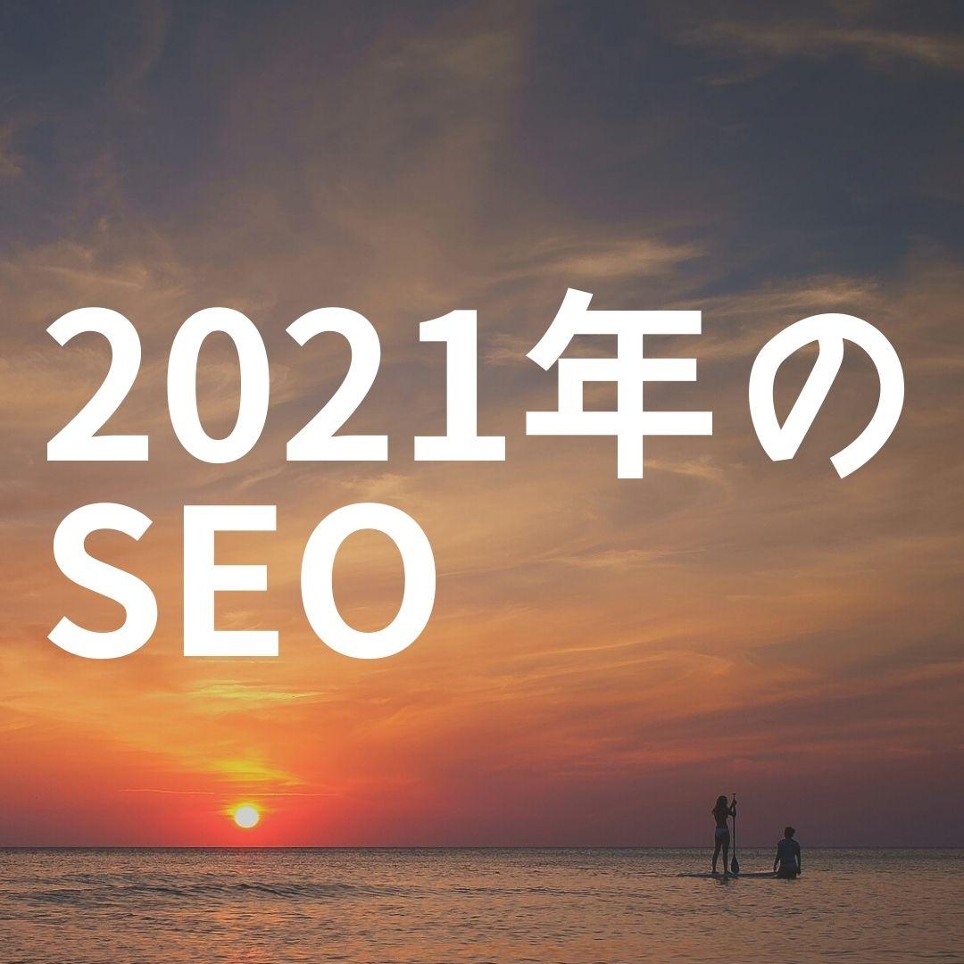 2021年のSEO