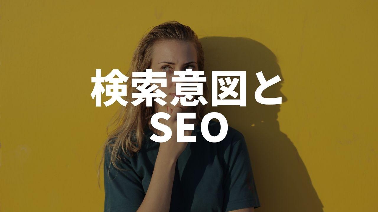 検索意図とSEO