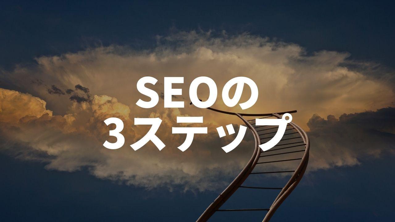 SEOの3ステップ