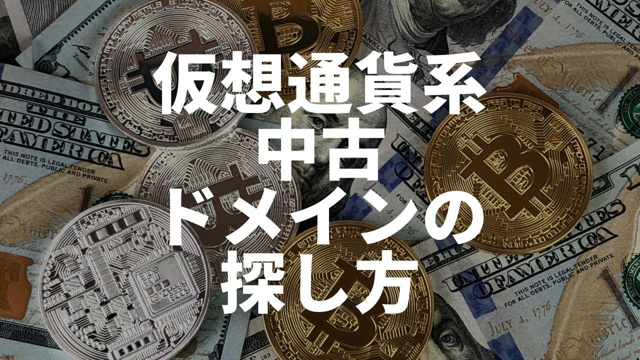 仮想通貨系の中古ドメイン
