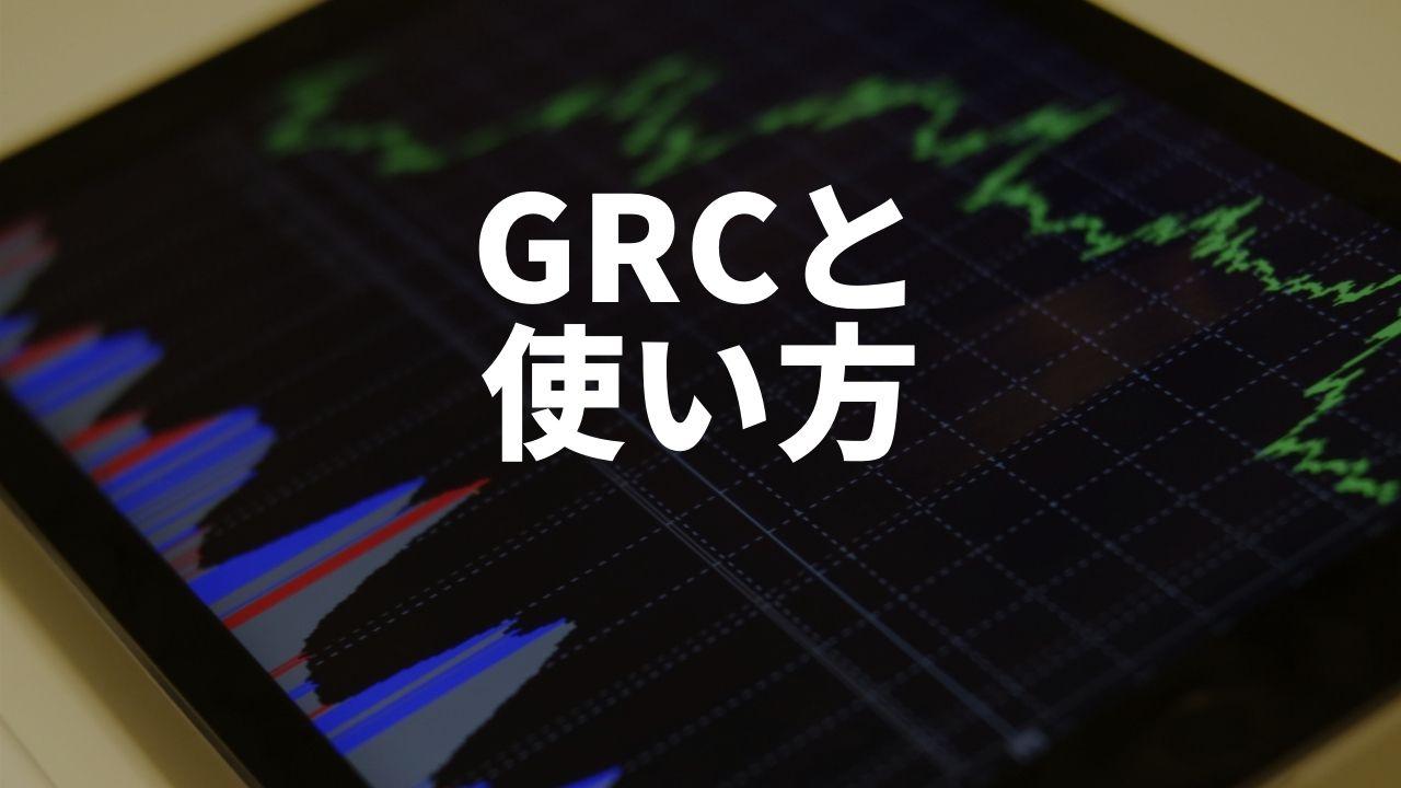 GRC使い方