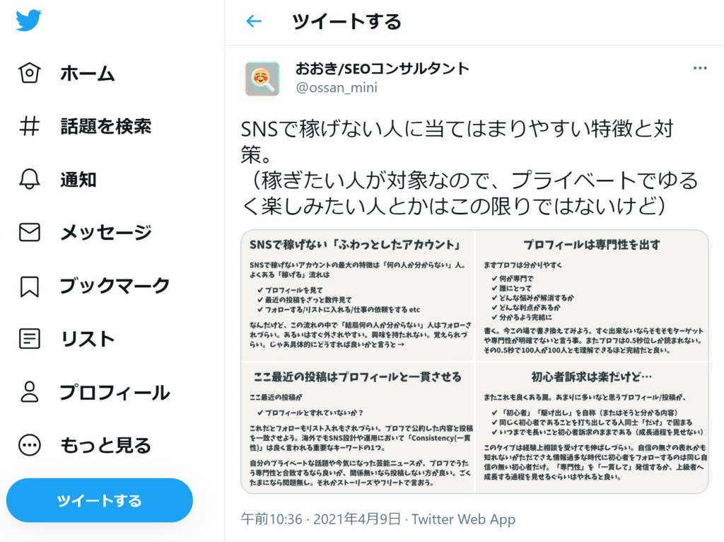 Twitterコンテンツ