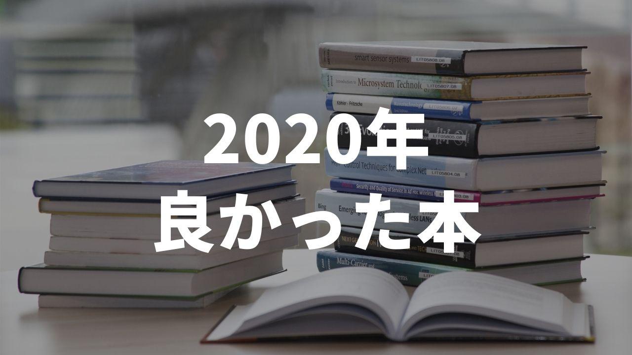 2020年買って良かった本