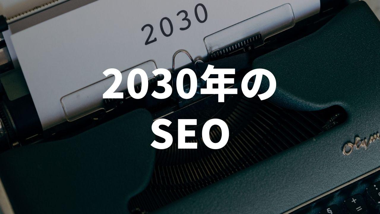 2030年のSEO